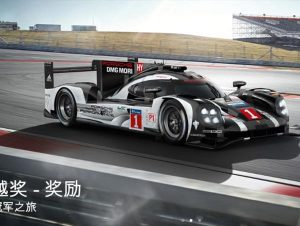 Europa kann jeder: Incentive-Portal für Porsche China
